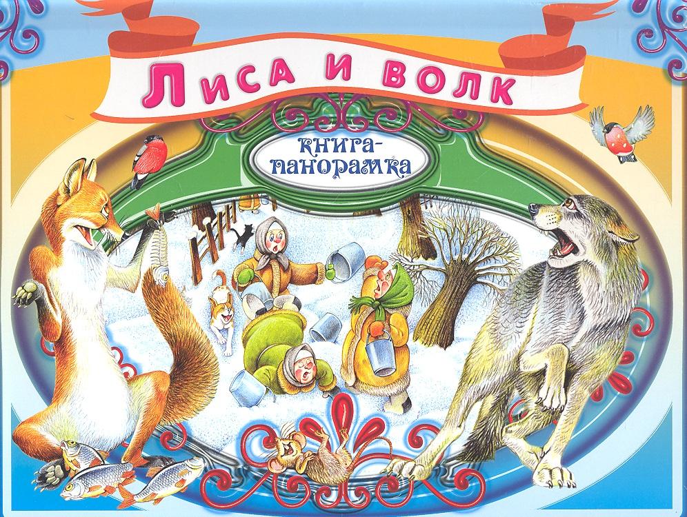 Есаулов И. (худ.) Лиса и Волк