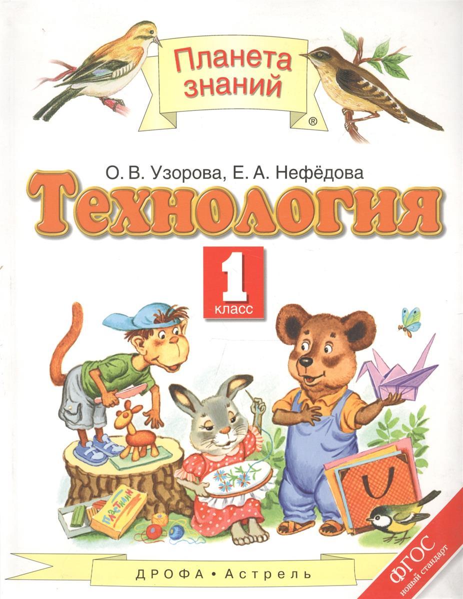 Узорова О., Нефедова Е. Технология. 1 класс. Учебник технология студия лепки животные 1 класс