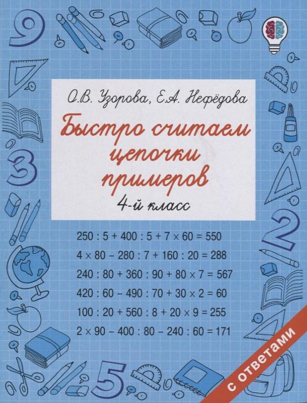 Узорова О., Нефедова Е. Быстро считаем цепочки примеров. 4 класс ISBN: 9785179827979 эксмо считаем быстро и правильно 4 й класс