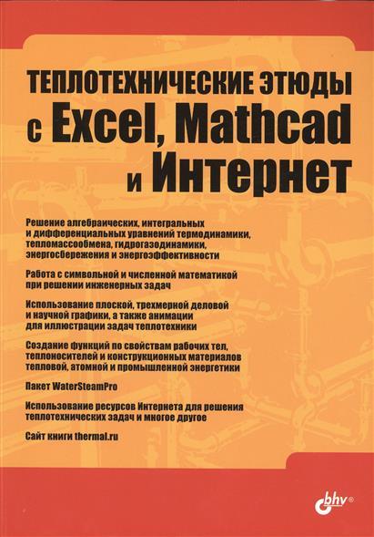 Теплотехнические этюды с Excel, Mathcad и Интернет. Учебное пособие
