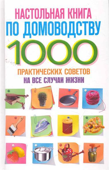 Настольная книга по домоводству 1000 практических советов…