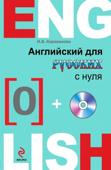 Караванова Н. Английский для русских с нуля (+CD) караванова н эффективный английский для русских экспресс курс cd