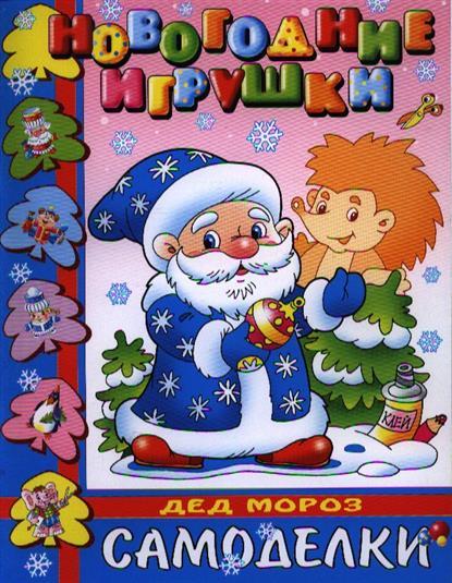 Дед Мороз. Самоделки. Новогодние игрушки. Волшебная бумага