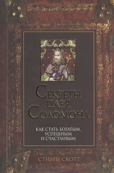 Скотт С. Секреты царя Соломона мудрость царя соломона