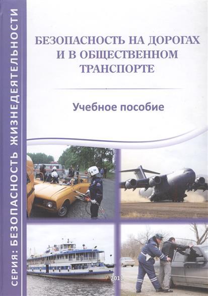 Безопасность на дорогах и в общественном транспорте. Учебное пособие