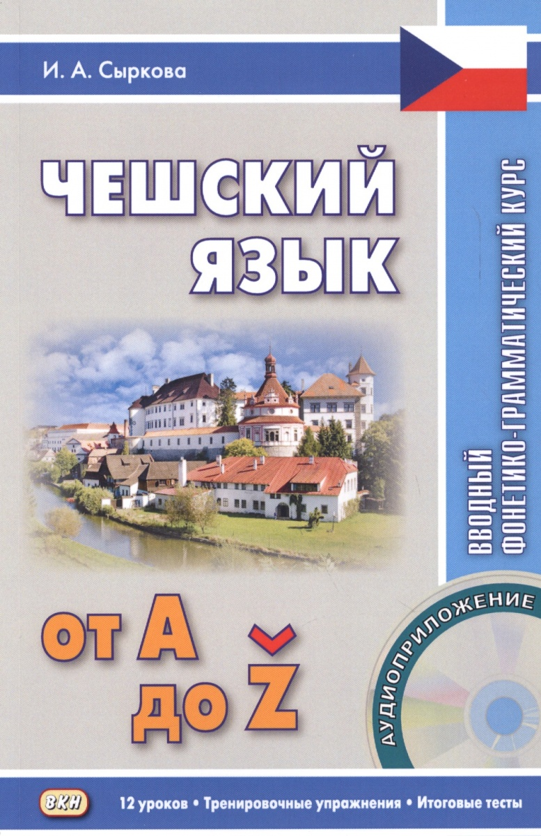 Сыркова И. Чешский язык от A до Z. Вводный фонетико-грамматический курс (+СD) strangers on a train 2 сd