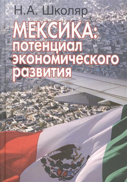 Мексика: потенциал экономического развития. Перспективы сотрудничества для России