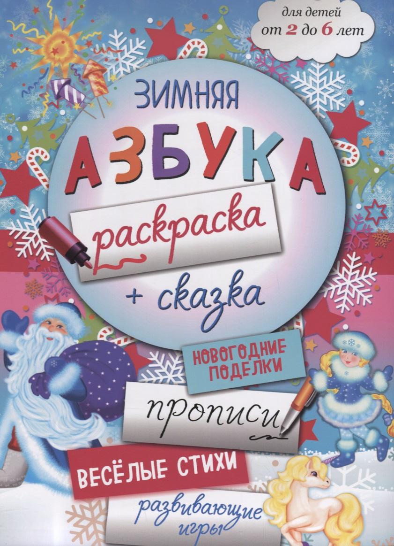 Малышенко К. Зимняя азбука-раскраска + сказка (прописи, веселые стихи, развивающие игры)