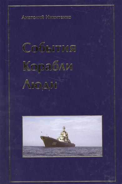 Никитенко А. События. Корабли. Люди