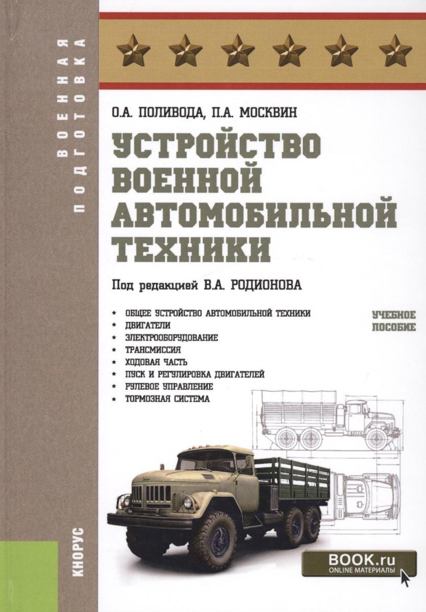 Устройство военной автомобильной техники. Учебное пособие