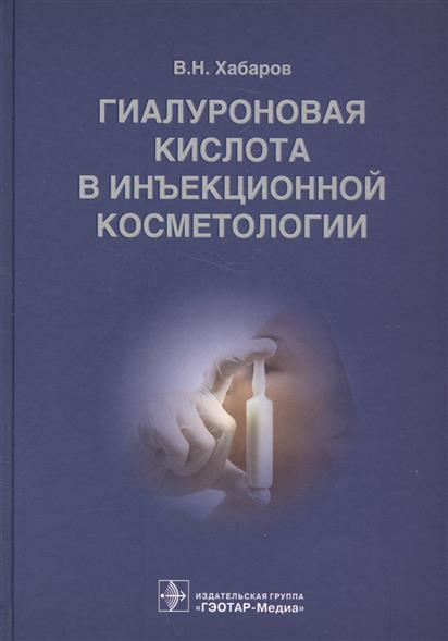 Хабаров В. Гиалуроновая кислота в инъекционной косметологии оборудование для косметологии в москве