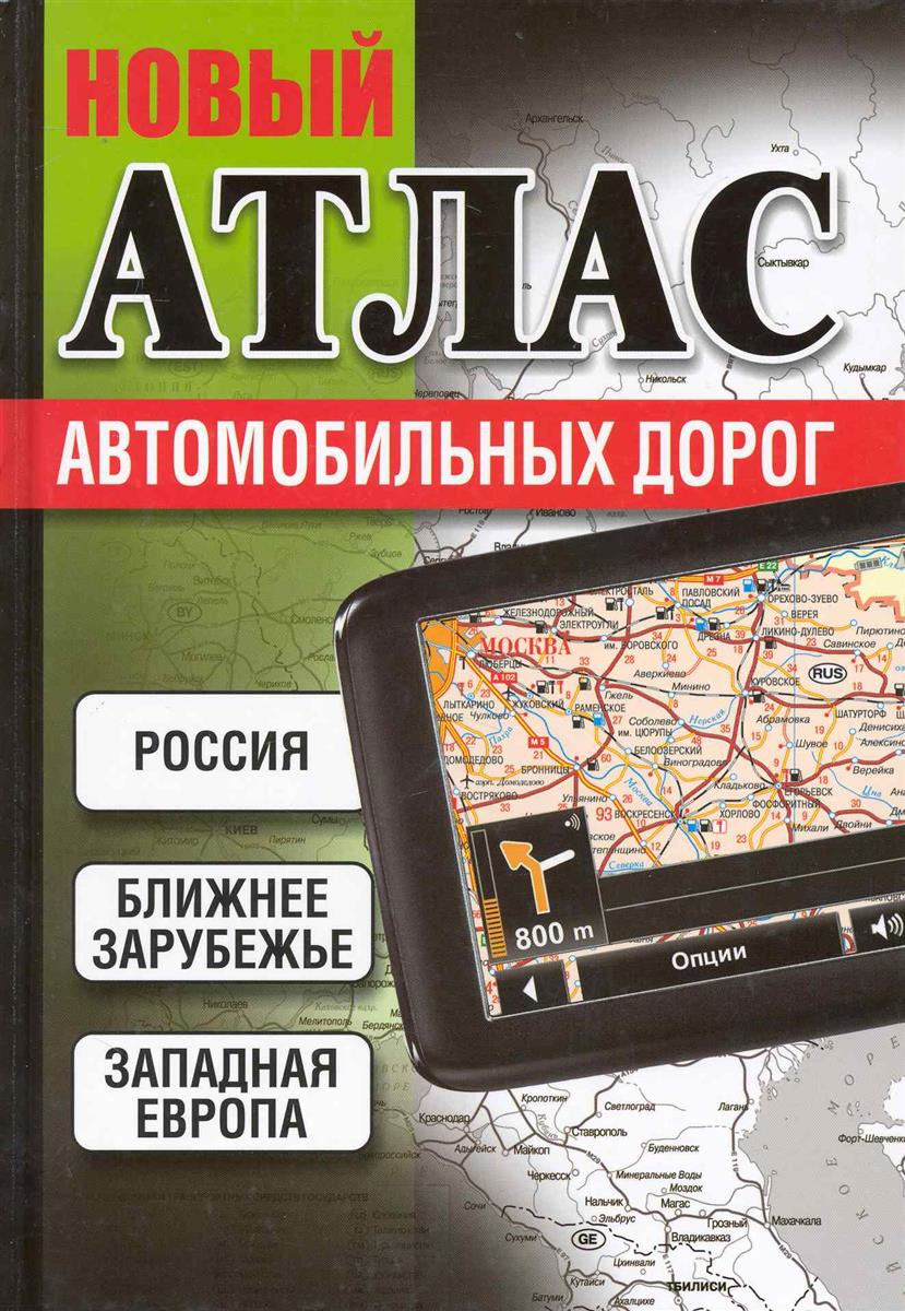 Макаревич Е. (ред.) Новый атлас а/д Россия Ближнее зарубежье Западная Европа