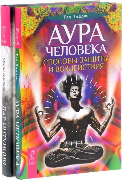 Аура человека + Дар интуиции (комплект из 2-х книг)