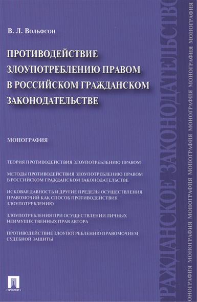 Вольфсон В. Противодействие злоупотреблению правом в российском гражданском законодательстве. Монография цена и фото