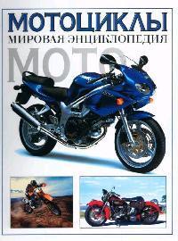 Мотоциклы Мировая энциклопедия