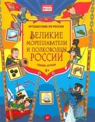 Великие мореплаватели и полководцы России. Узнаем, играем