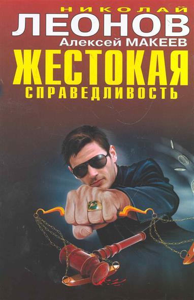 Леонов Н., Макеев А. Жестокая справедливость леонов н макеев а жестокая справедливость