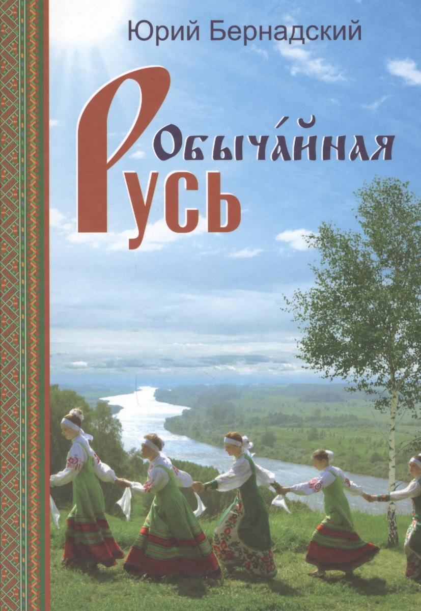Бернадский Ю. Обычайная Русь. Книга стихов (+CD) ситников ю книга теней