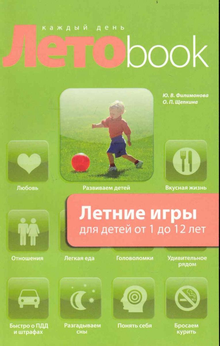 Летние игры для детей от 1 до 12 лет
