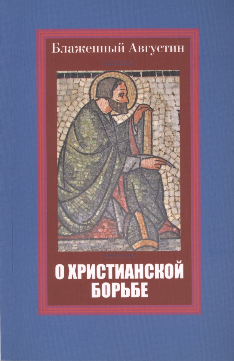 Блаженный Августин О христианской борьбе блаженный августин о граде божием книга 1