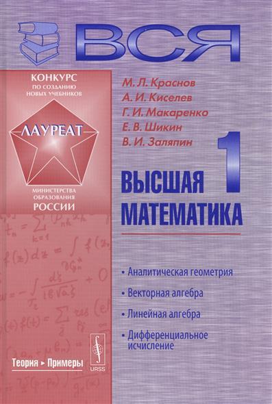 Краснов М., Киселев А., Макаренко Г., Шикин Е., Заляпин В. Вся высшая математика. Том 1. Аналитическая геометрия, векторная алгебра, линейная алгебра, дифференциальное исчисление. Учебник е а ровба высшая математика задачник