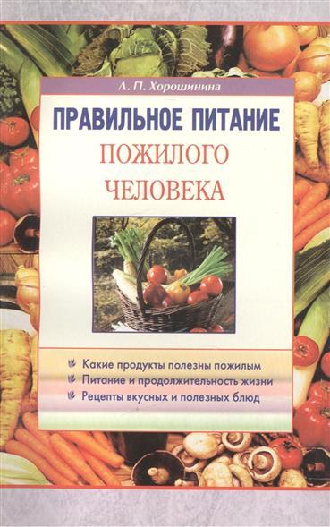 правильное питание купить в москве
