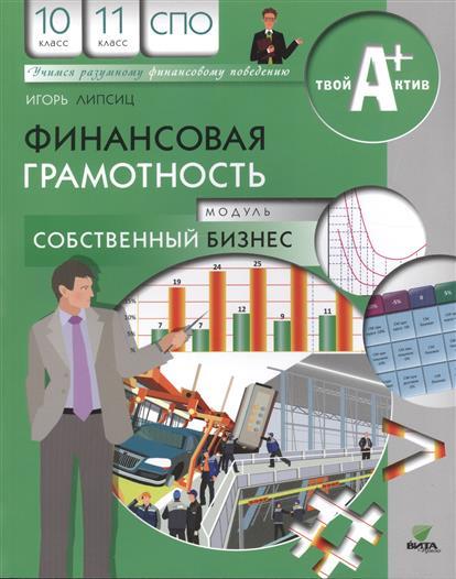 Финансовая грамотность. Материалы для обучающихся. Модуль