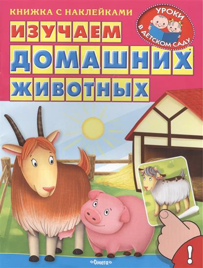 Изучаем домашних животных. Книжка с наклейками