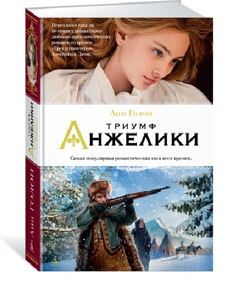 Голон А. Триумф Анжелики