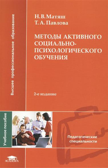 Методы активного социально - психологического обучения