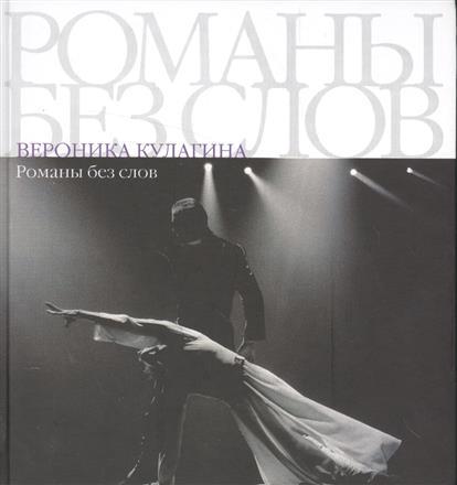 Романы без слов. Достоевский на петербургской балетной сцене