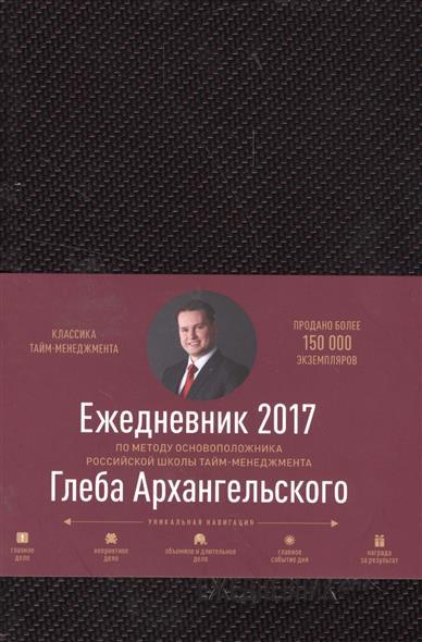 Ежедневник 2017 (датированный): метод Глеба Архангельского