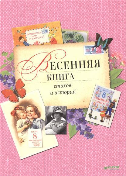 Весенняя книга стихов и историй весенняя книга виммельбух