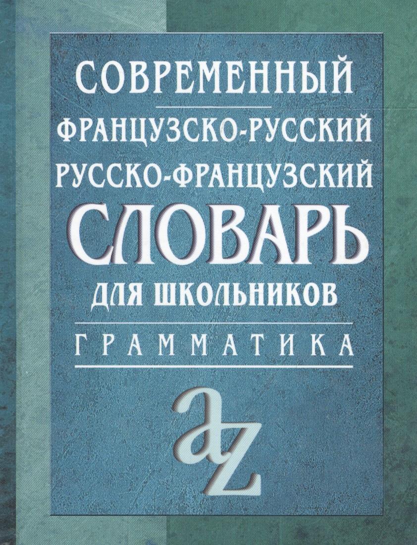 Современный французско-русский русско-французский словарь для школьников Грамматика