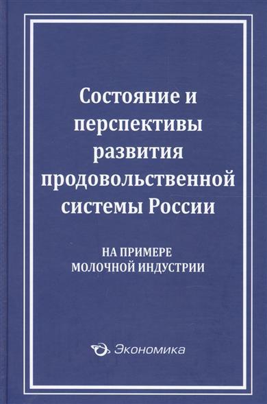 Состояние и перспективы развития продовольственной системы России на примере молочной индустрии