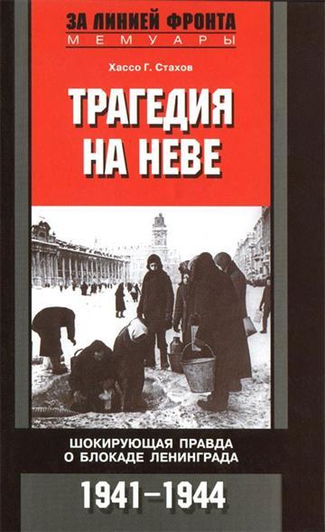 Трагедия на Неве Шокир. правда о блокаде Ленингр. 1941-1944