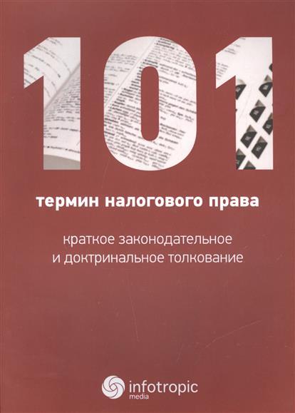 101 термин налогового права. Краткое законодательное и доктринальное толкование