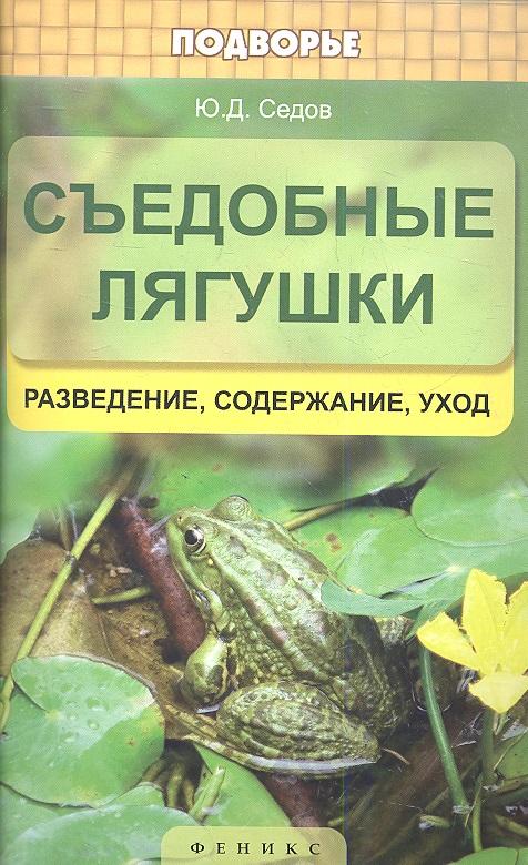 Съедобные лягушки: разведение, содержание, уход