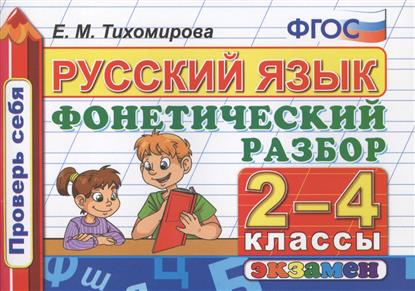 Тихомирова Е. Русский язык. 2-4 классы. Фонетический разбор о д ушакова фонетический разбор 2 4 классы