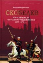 Скобелев Русско-турецкая война 1877-1878 гг…