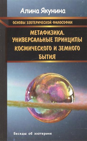 Основы эзотерической философии: Метафизика. Универсальные принципы космического и земного бытия