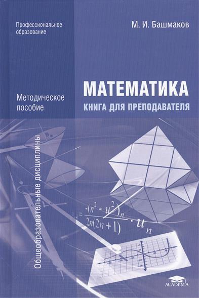 Математика. Книга для преподавателя. Методическое пособие. 2-е издание, стереотипное