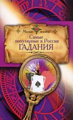 Самые популярные в России гадания baraclude 05 в россии