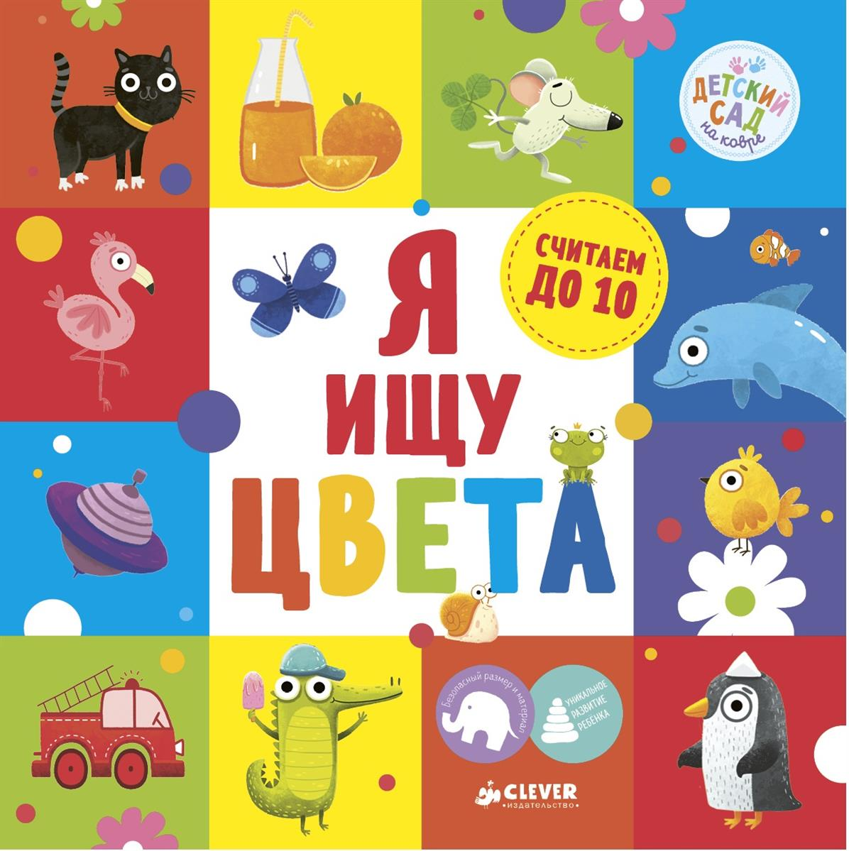 Коровкина А. Я ищу цвета книга для детей clever я ищу цвета
