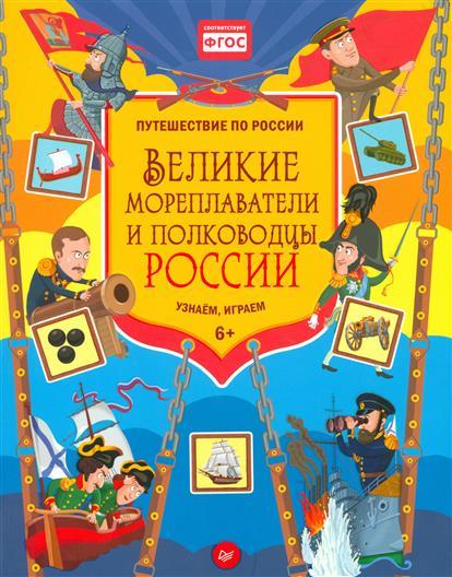 Плаксунова Д. Великие мореплаватели и полководцы России. Узнаем, играем великие имена россии