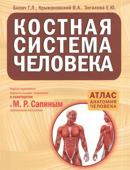 Билич Г., Крыжановский В., Зигалова Е. Костная система человека билич г зигалова е анатомия человека русско латинский атлас 2 е издание