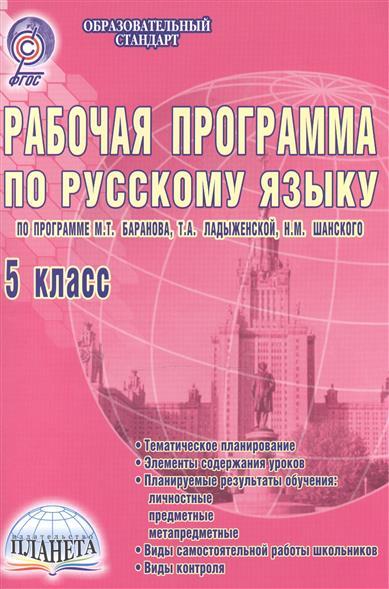 Рабочая программа по русскому языку. 5 класс. По программе М.Т. Баранова, Т.А. Ладыженской, Н.М. Шанского