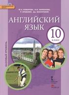 Английский язык. Базовый уровень.10 класс. Учебник (+ CD)