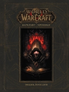 World of Warcraft. Варкрафт: Хроники. Энциклопедия. Том 1