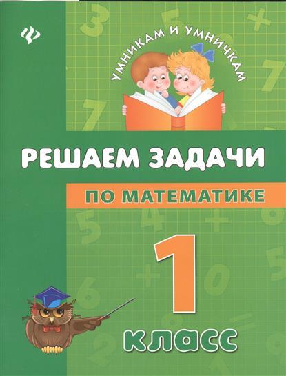 Решаем задачи по математике. 1 класс